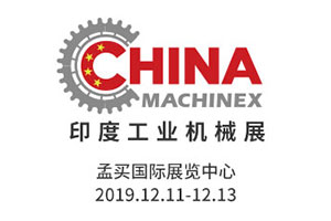 2018-MACHINEX (17-19TH DECEMBER 2018)