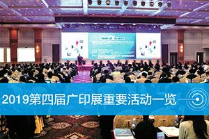 2019 THE 4TH INTERNATIONAL PRINTING TECHNOLOGY EXHIBITION OF CHINA(GUANGDONG)